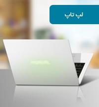 لپ تاپ1
